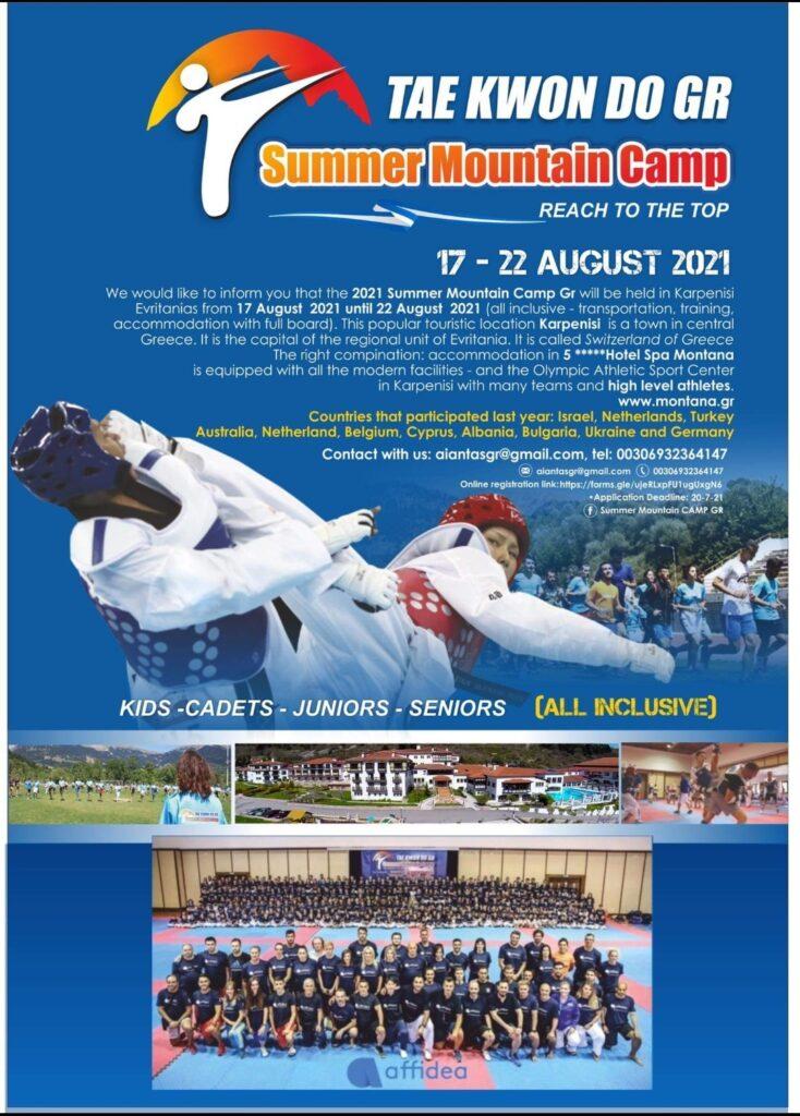 מחנה טאקוונדו ביוון אוגוסט 2021